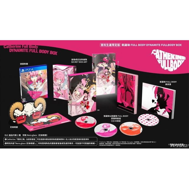 Catherine: Full Body (Dynamite Full Body Box) [Limited Edition] (Chinese Subs)
