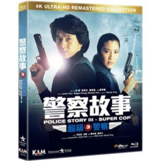 Police Story III - Super Cop [Remastered In 4K]