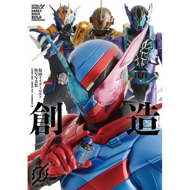 Kamen Rider Build - Special Photo Book Creation