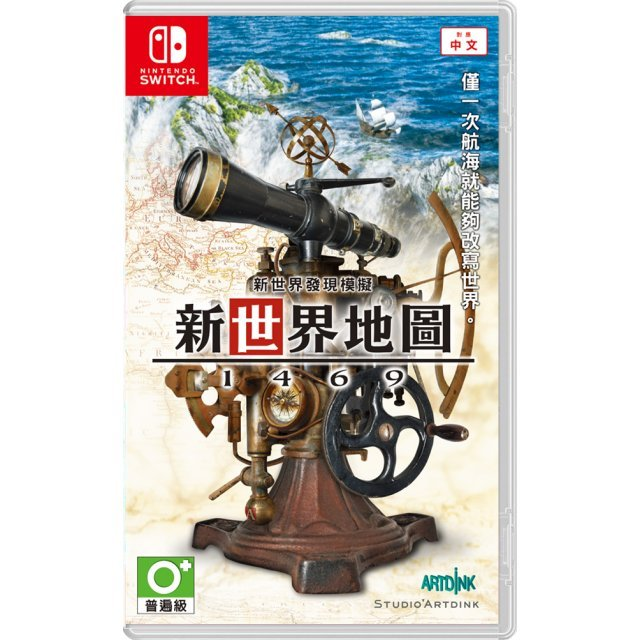 Neo Atlas 1469 (Chinese Subs)