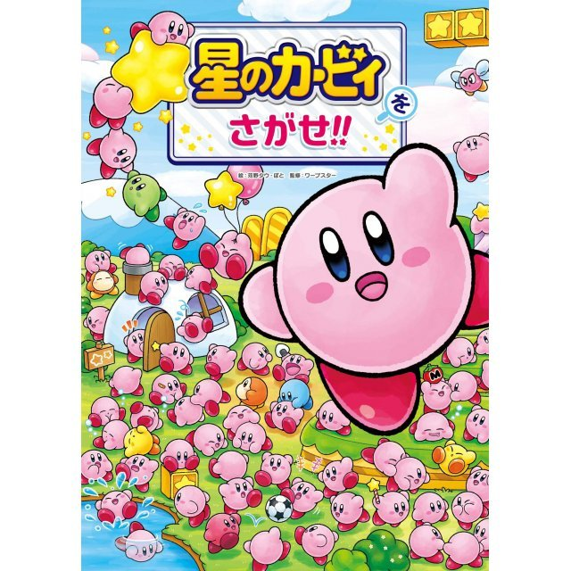 Search For Kirby Of The Stars!!
