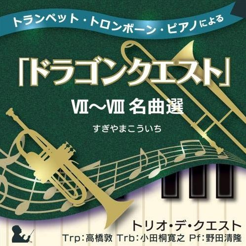 Trumpet, Trombone, Piano By Dragon Quest VII - Ⅷ Classic Choice Selections From Koichi