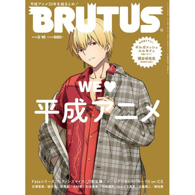 Brutus March 15, 2019 Issue Number 888