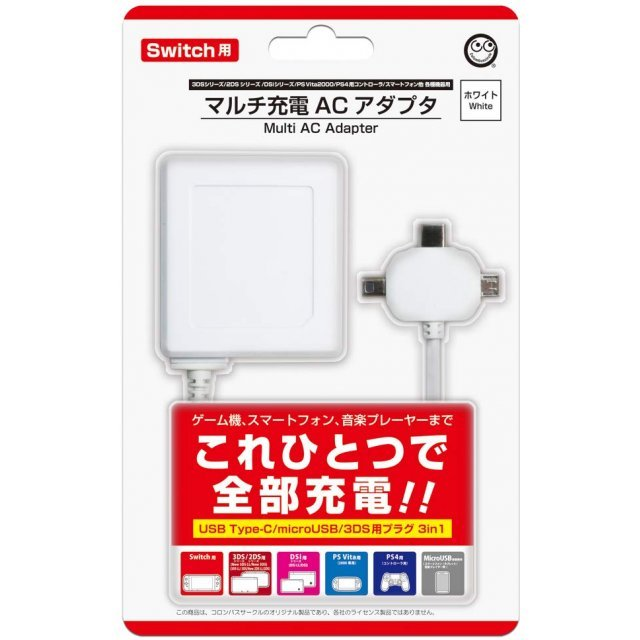 Multi Charging AC Adapter for 3DS/2DS Series / PSVita200 / Nintendo Switch / PS4 (White)