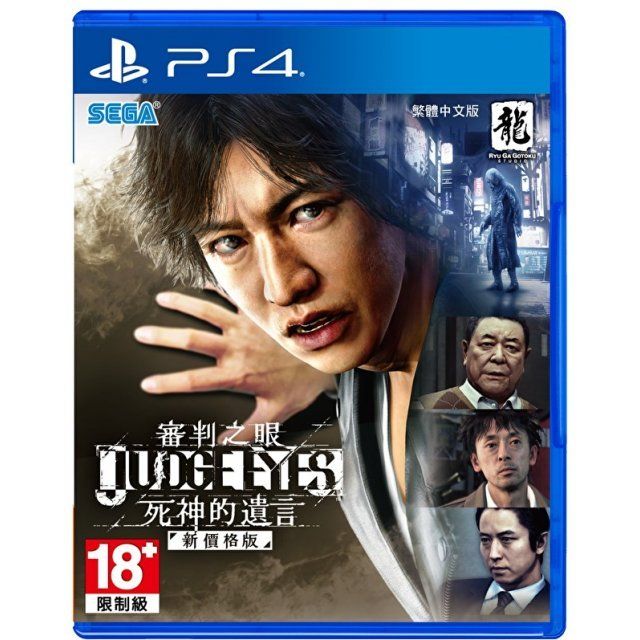 Judgment (New Price Version) (Chinese Subs)