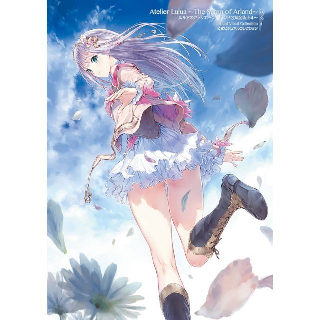 ATELIER LULUA - THE SCION OF ARLAND 4 OFFICIAL VISUAL COLLECTION