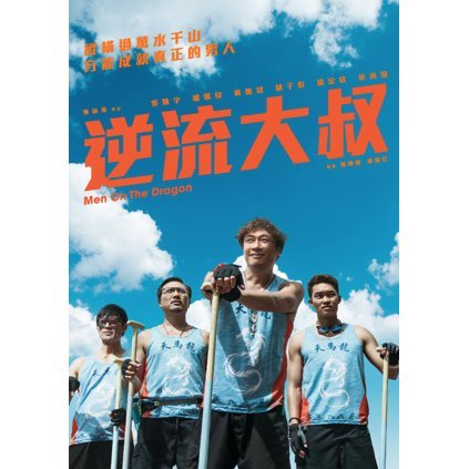 Men On The Dragon (2DVD+Book)