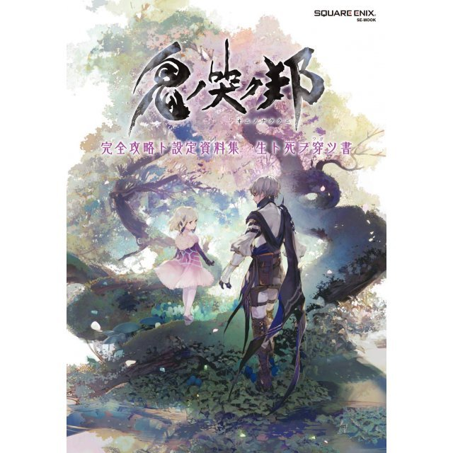 ONI NO NAKU KUNI COMPLETE GUIDE AND SETTINGS BOOK - PASS THROUGH LIFE AND DEATH