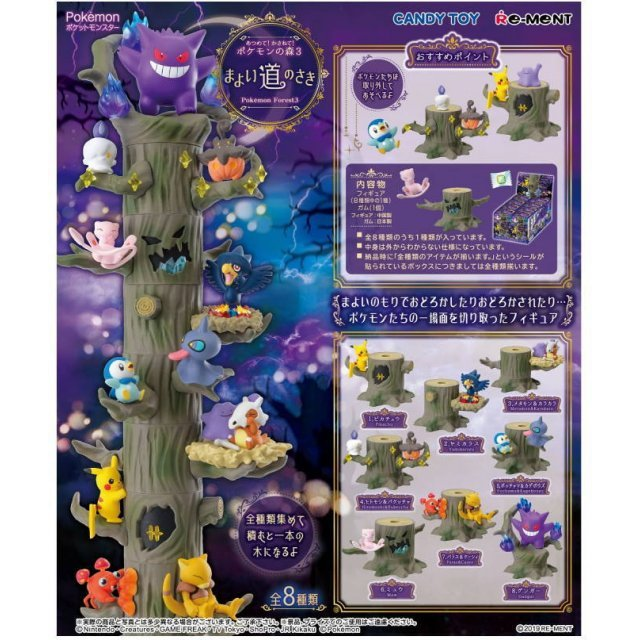 Pokemon Atsumete! Kasanete! Pokemon Forest 3 -Mayoi no Michi no Saki- (Set of 8 pieces)