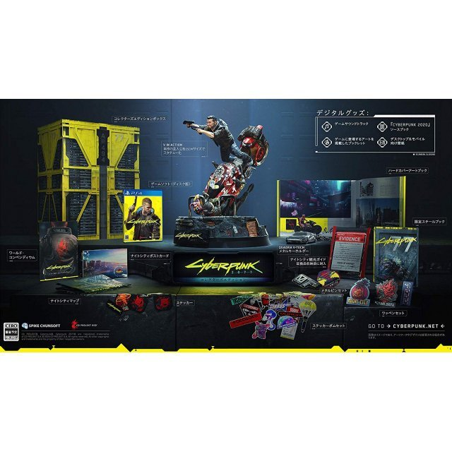 Cyberpunk 2077 [Collector's Edition]