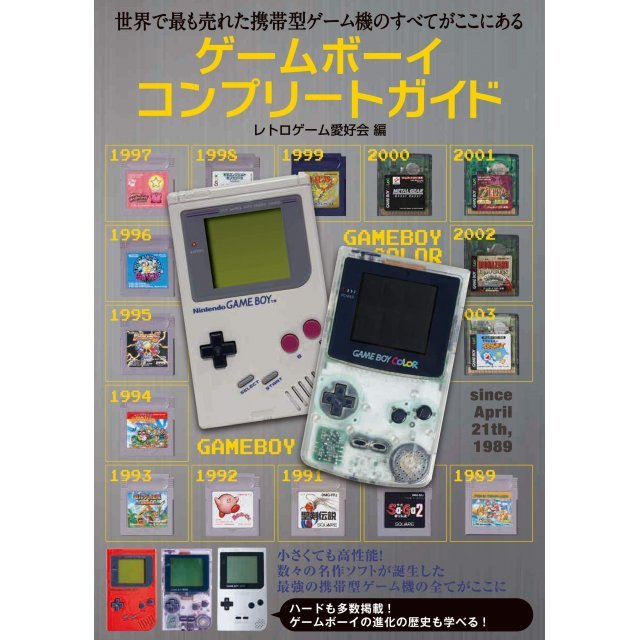 Game Boy Complete Guide