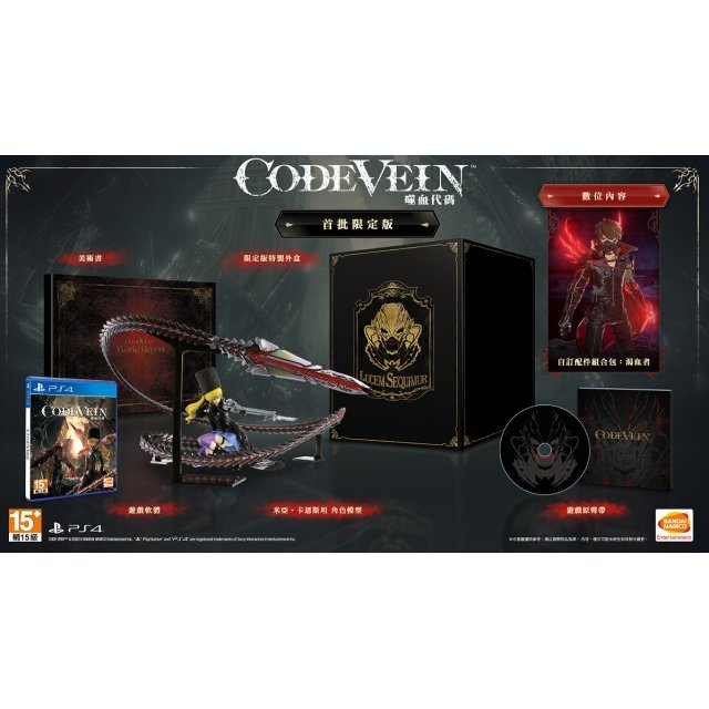 Code Vein [Collector's Edition] (Chinese Subs)