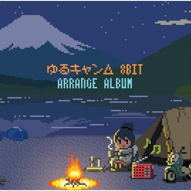 Laid-Back Camp 8Bit Arrange Album