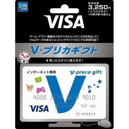 Prepaid Visa Card >> V Preca 3000 Visa Gift Card Japan Account Digital