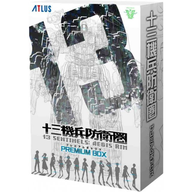 13 Sentinels: Aegis Rim (Premium Box) [Limited Edition]