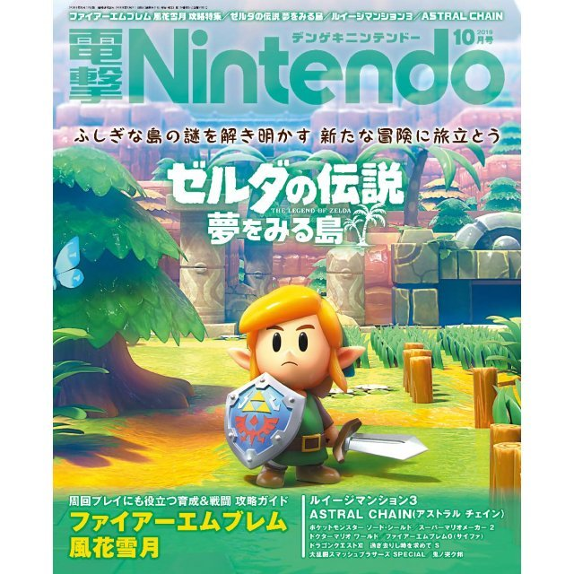 Dengeki Nintendo October 2019 Issue