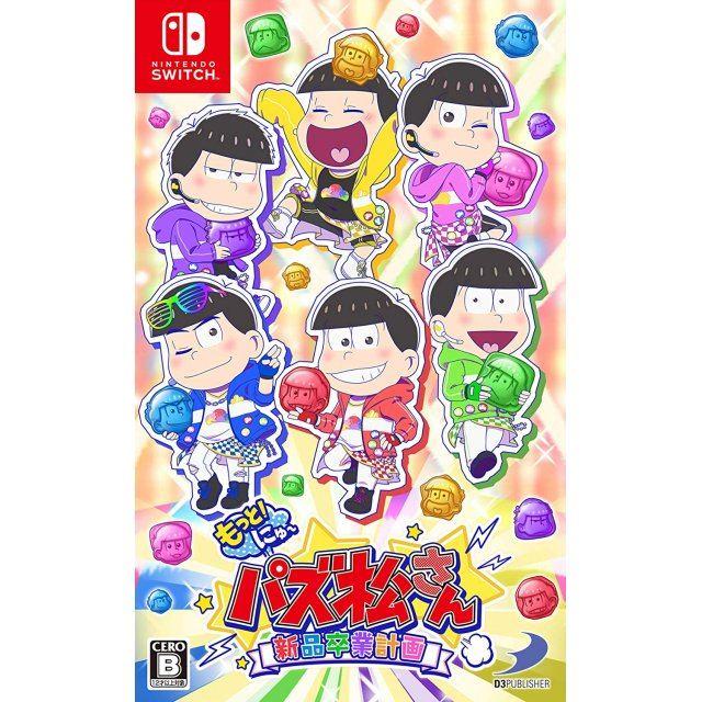 Motto! New Pazzmatsu-san Shimpin Sotsugyo Keikaku Switch NSP XCI