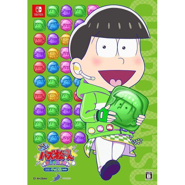 Motto! New Puzz Osomatsu-san: Shinpin Sotsugyou Keikaku (Choromatsu Set) [Limited Edition]
