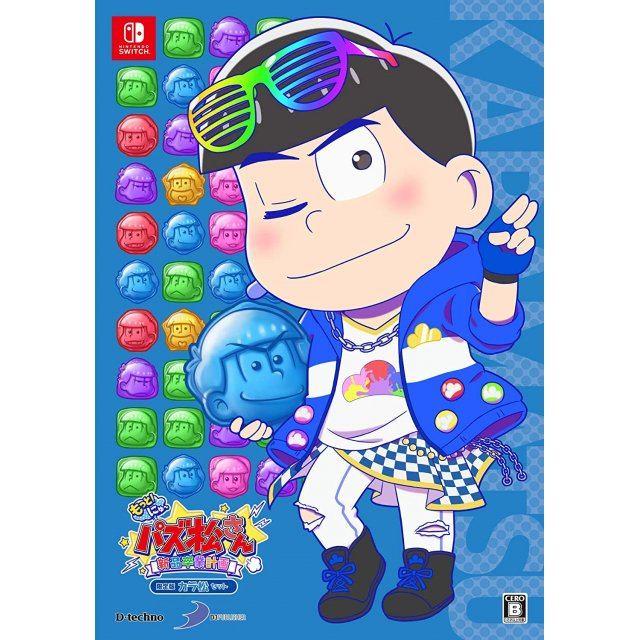 Motto! New Puzz Osomatsu-san: Shinpin Sotsugyou Keikaku (Karamatsu Set) [Limited Edition]