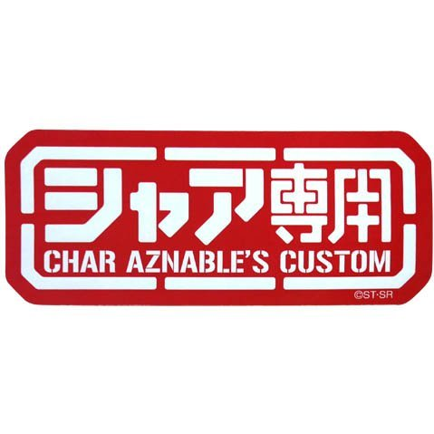 Mobile Suit Gundam - Char Aznable's Custom Waterproof Sticker