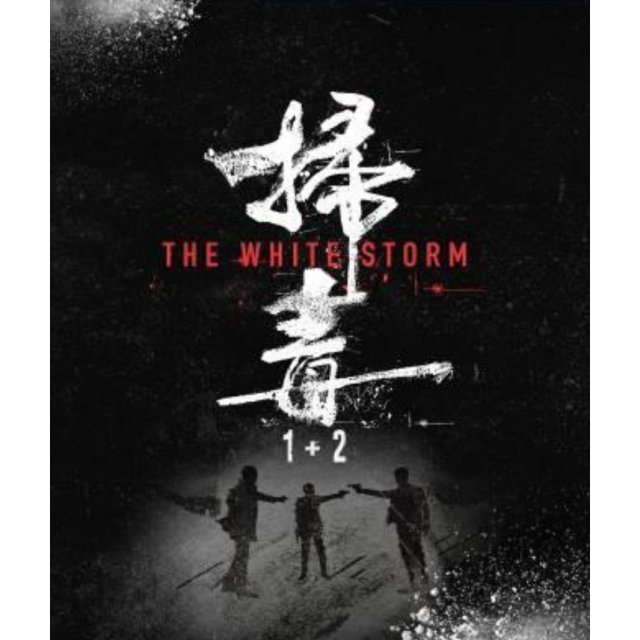 The White Storm (1+2 DVD Boxest)