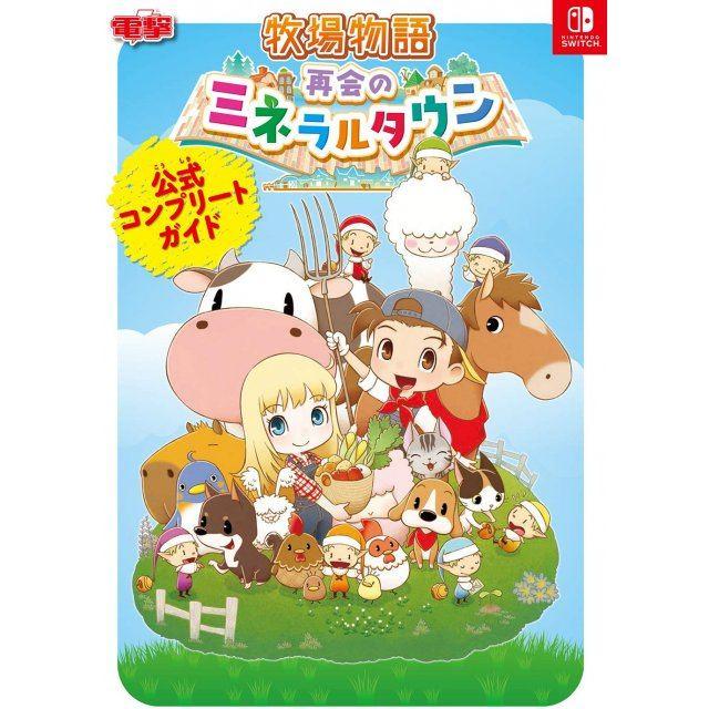 Bokujou Monogatari Saikai No Mineral Town Official Complete Guide