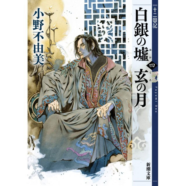 The Twelve Kingdoms 14th Volume -  Shirogane No Oka  Kuro No Tsuki