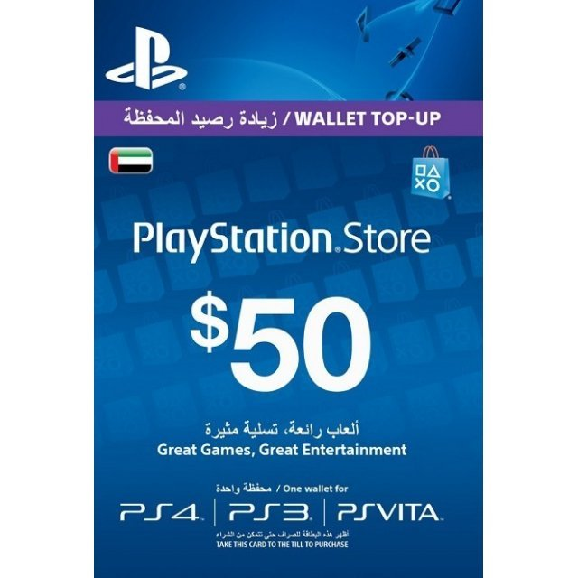 PSN Card 50 AED| Playstation Network United Arab Emirates