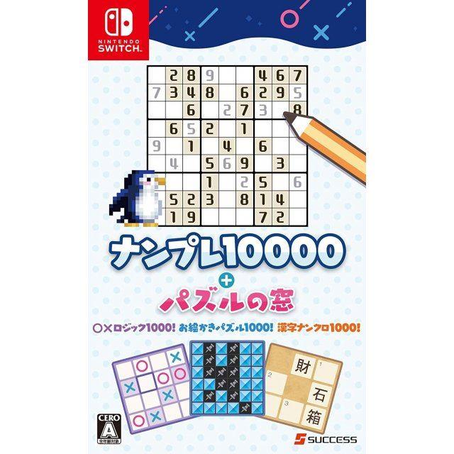 Nanpure 10000! + Puzzle no Mado