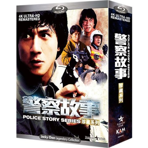 Police Story Series [Remastered In 4K]