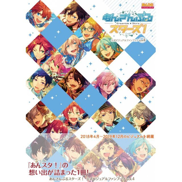 Ensemble Stars! Official Visual Fanbook Vol.4