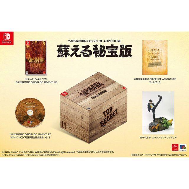 Kowloon Youma Gakuenki: Origin of Adventure [Limited Edition]