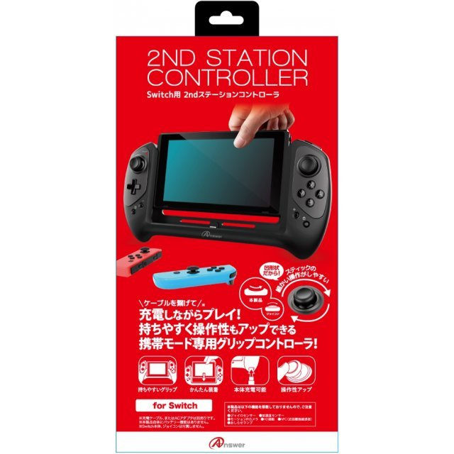 2nd Station Controller for Nintendo Switch