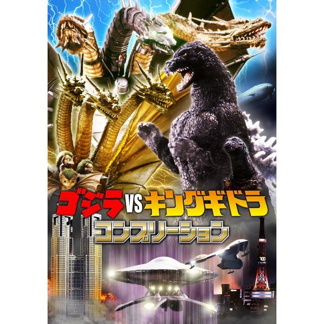 Godzilla Vs King Ghidorah Completion Book
