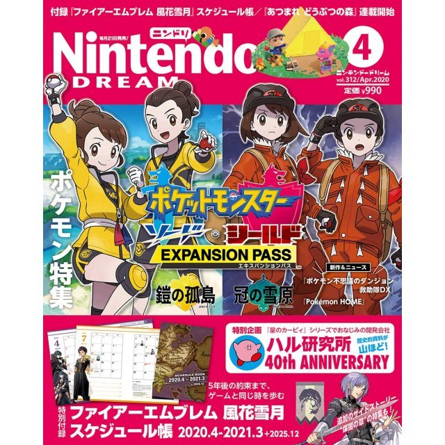 Nintendo Dream April 2020 Issue