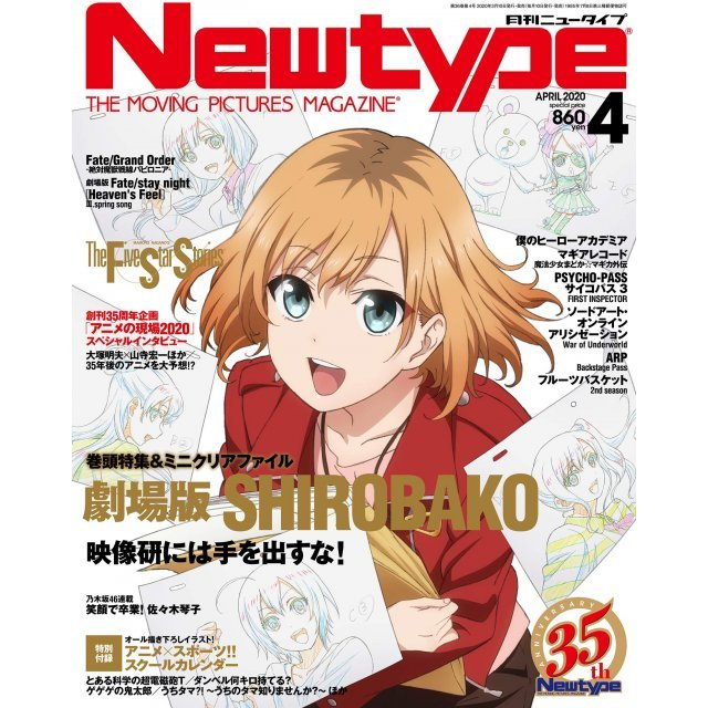Newtype April 2020 Issue