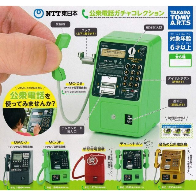 Nippon Telegraph and Telephone Corporation Public Phone Gacha Collection (Set of 5 pieces) (Re-run)