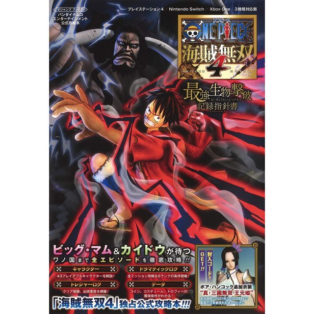 One Piece: Pirate Warriors 4 Strongest Destruction Record Guidebook