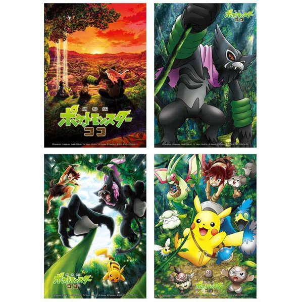 Pocket Monsters The Movie Coco Pokemon Puzzle Gum Set Of 8 Packs