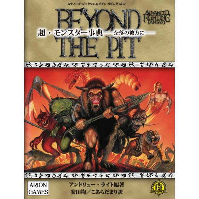 Super Monster Encyclopedia - Beyond The Pit Advanced Fighting Fantasy 2nd Edition