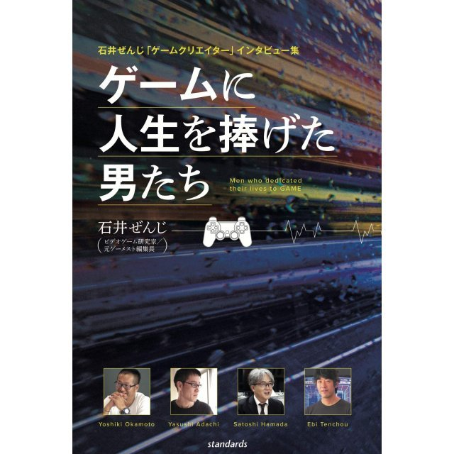 Kenji Ishii Game Creator Interview Collection - Men Who Dedicated Their Lives To Games