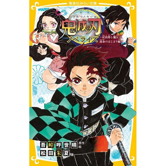 Demon Slayer: Kimetsu No Yaiba Novelization - Tanjiro And Nezuko Unmei No Hajimari Ver.