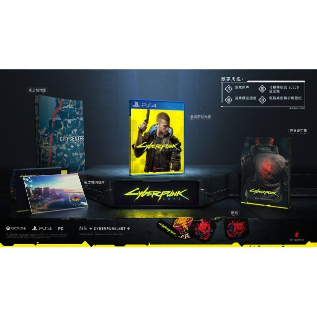Cyberpunk 2077 (Multi-Language) [English Cover]