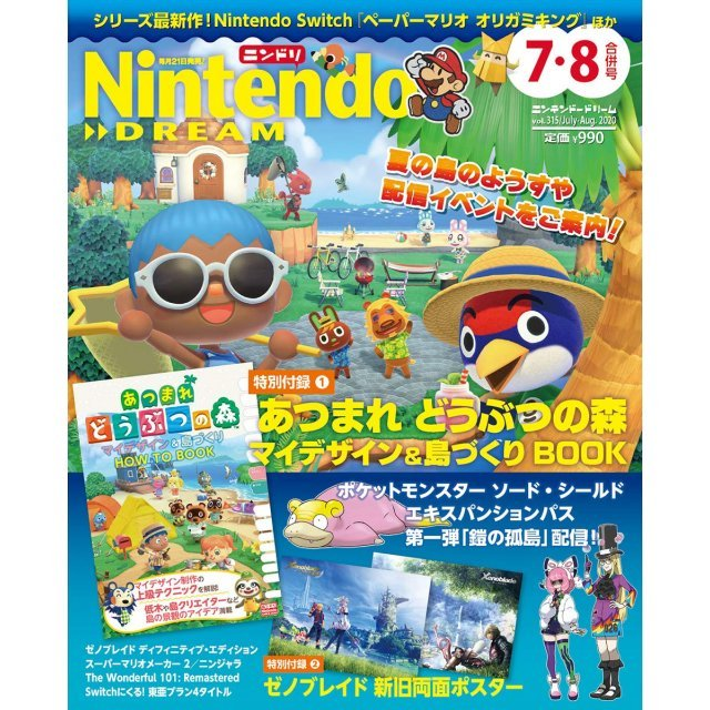 Nintendo Dream July To August 2020 Issue
