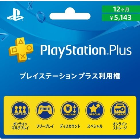 PSN Card 12 Month | PlayStation Plus JP