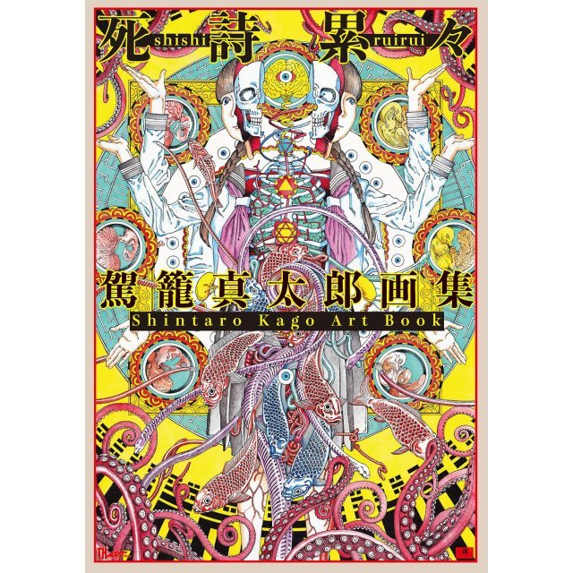 Shintaro Kago Art Book