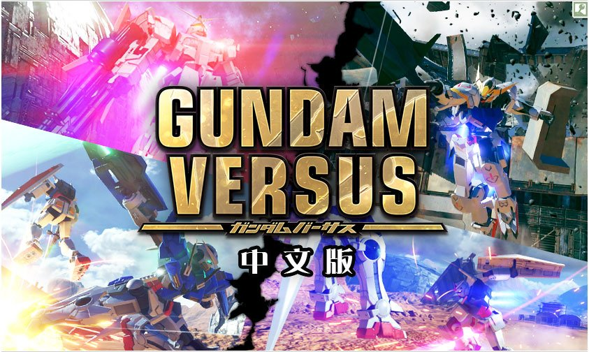 GUNDAM VERSUS秋葉原大會上公佈 (追加公測時間+天狼型巴巴托斯 戰鬥影像)