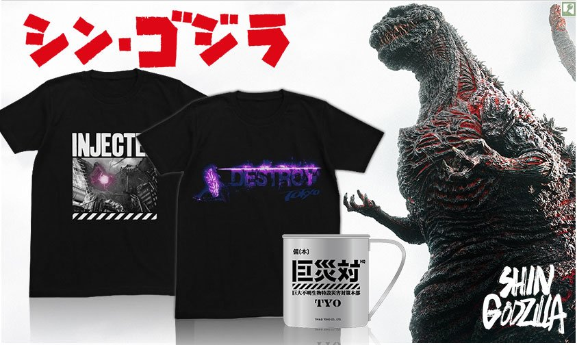c66e4dea Attention Citizens of Tokyo! Shin Godzilla Merchandise is on a Rampage!