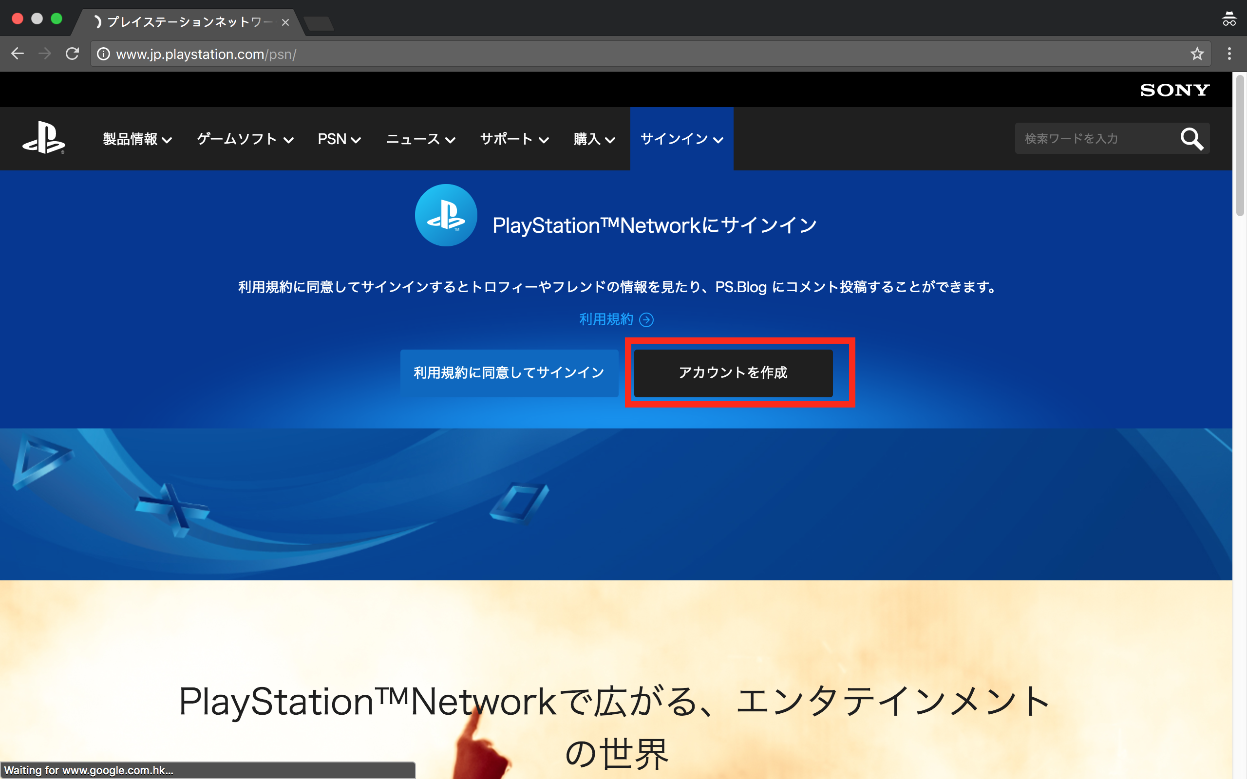 PlayStation Plus Free Game In August + Japan PSN Account