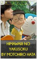 himawari+no+yakusoku